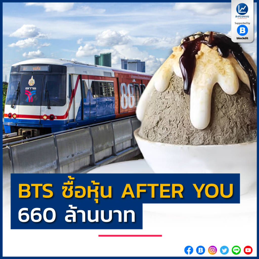 [BREAKING] BTS ซื้อหุ้น AFTER YOU 660 ล้านบาท